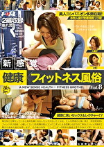 新感覚 健康×フィットネス風俗 Vol.8