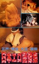 江戸・明治・大正・昭和 日本エロ画像集