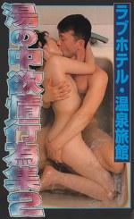 ラブホテル・温泉旅館 湯の中欲情行為集2