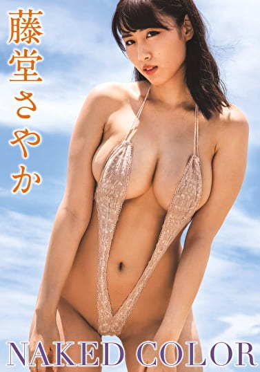 NAKED COLOR 藤堂さやか