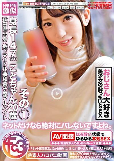 秋田県出身地下アイドル兼和菓子屋アルバイト 身長147cmことちゃん20歳 その1