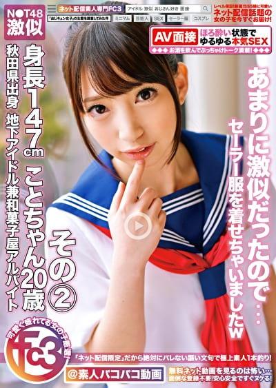 秋田県出身地下アイドル兼和菓子屋アルバイト 身長147cmことちゃん20歳 その2