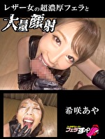 【フェラすぺ】レザー女の超濃厚フェラと大量顔射 希咲あや