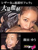 【フェラすぺ】レザー女の超濃厚フェラと大量顔射 篠田ゆう