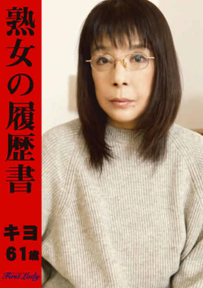 熟女の履歴書 キヨ61歳