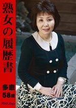 熟女の履歴書 多恵58歳