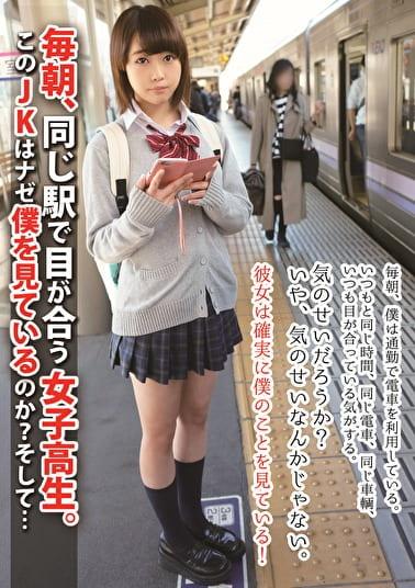 毎朝、同じ駅で目が合う女子校生 。このJKはナゼ僕を見ているのか?そして・・・