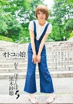 オトコの娘 おち○ぽさんぽ 黒木紗姫
