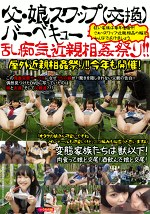 父・娘スワップ(交換)バーベキュー乱痴気近親相姦祭り!!
