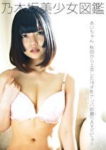 乃木坂美少女図鑑 あいちゃん 秋田から上京した18才をナンパ即撮りAVデビュー