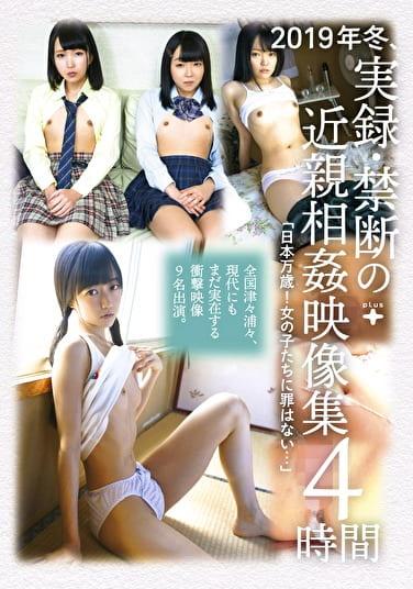 2019年冬、実録・禁断の近親相姦映像集4時間「日本万歳!女の子たちに罪はない・・・」