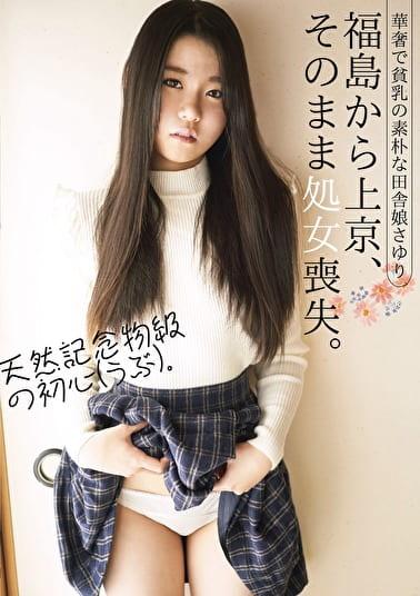 福島から上京、そのまま処女喪失。華奢で貧乳の素朴な田舎娘さゆり