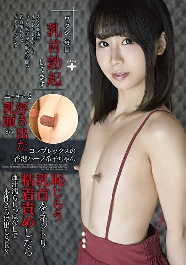 「ワタシ、毎日乳首勃起してます」ニョキっと浮き出た乳頭がコンプレックスの香港ハーフ希子ちゃん 恥じらう乳首をネットリ粘着責めしたら雌汁濡らしっぱなしで本性さらけ出しSEX