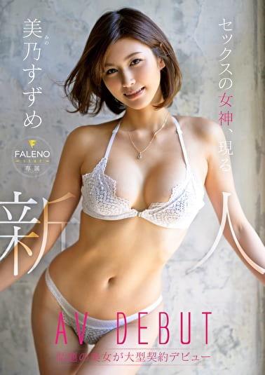 新人 FALENO star専属 セックスの女神、現る AV DEBUT 美乃すずめ