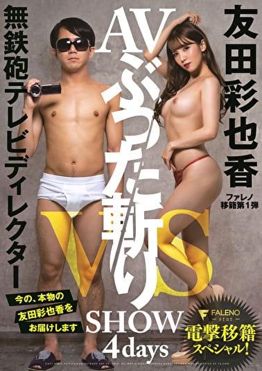 無鉄砲テレビディレクターvs友田彩也香 AVぶった斬りSHOW 4days