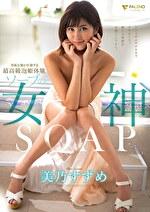 専属女優が在籍する最高級泡姫体験 ソープの女神 美乃すずめ