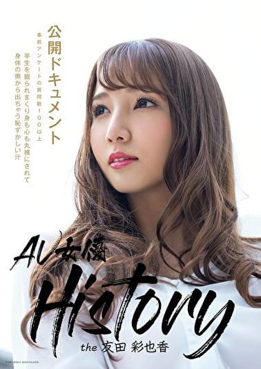 AV女優 History the 友田彩也香