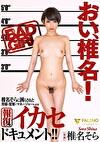 おい、椎名!椎名そらに困らされた男優・監督・マネージャーによる報復イカセドキュメント!! 椎名そら