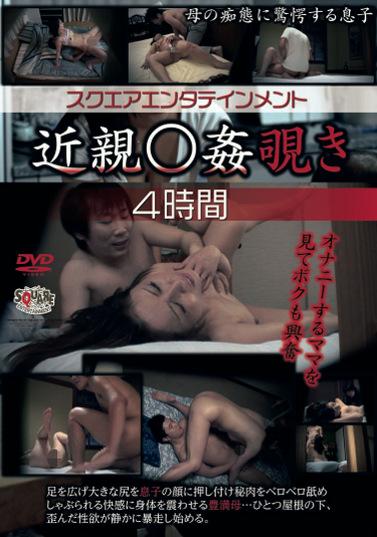 スクエアエンタテインメント 近親○姦覗き4時間