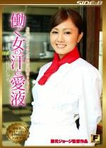 お洒落なレストランの裏側は愛憎でドロドロ・・・働く女の汗と愛液
