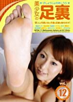 美少女の足裏 12