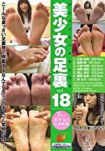 美少女の足裏 18