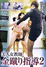 美人女教師 金蹴り指導 2