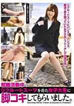 就職活動中のリクルートスーツを着た女子大生に脚コキしてもらいました。