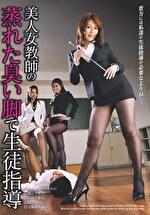 美人女教師の蒸れた臭い脚で生徒指導