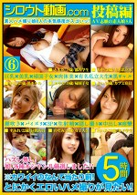 シロウト動画.com 6