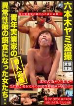 六本木ヤミ盗撮 変態貴族 青年実業家の異常性癖の餌食になった女たち・・