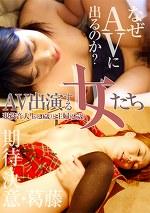 「AV出演する女たち」現役音大生(20歳)と主婦(26歳)