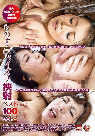 ものすごいパイズリ挟射ベスト100 vol.2