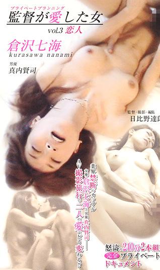 監督が愛した女vol.3 恋人 倉沢七海