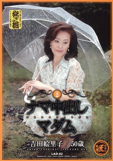 ナマ中出しマダムVol.2 吉田絵里子50歳