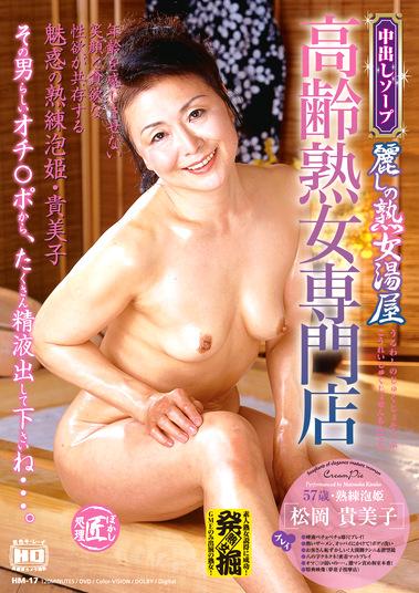 中出しソープ 麗しの熟女湯屋 高齢熟女専門店 松岡貴美子