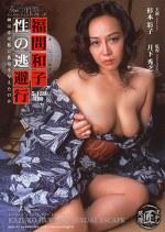 女の事件簿シリーズ 福間和子 5,459日間 性の逃避行 杉本彩子