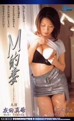 M的妻 友田真希