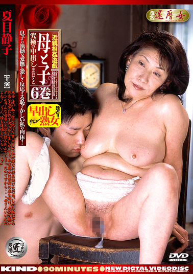 近親相姦遊戯 母と子 6巻 夏目静子