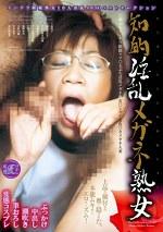 知的淫乱メガネ熟女 インテリ眼鏡熟女10人 淫乱SEXベストセレクション