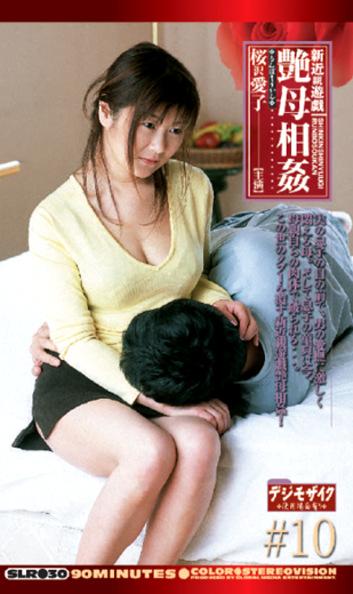 新近親遊戯 艶母相姦#10 桜沢愛子