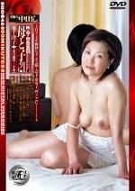 新・母子相姦遊戯 母と子 #21 東千津子 葉月樹里