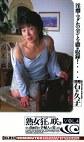 熟女狂い咲き 高級山の手婦人の宴VOL.4 石倉久子