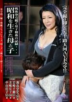 戦後から続く母子相姦の記録・・・ 昭和を生きた母と子