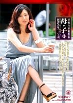 淫習の近親相姦 母と子 4 罪深き母子相愛 新澤久美子 50歳