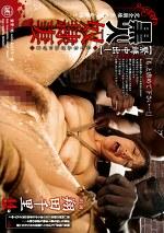 緊縛中出し 黒人奴隷妻 翔田千里 44歳 完全崩壊 巨大マラ&緊縛!!