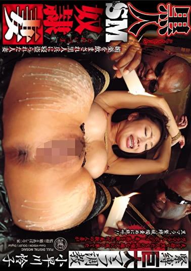 黒人SM奴隷妻 小早川怜子