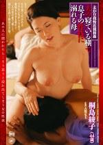 夫の寝ている横で息子の性技に溺れる母 桐島綾子(44歳)