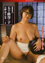 異常性交・五十路母と子 反り立つ肉棒の匂いに溺れる母 石野祥子 50歳