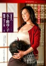 異常性交・五十路母と子 受け継がれる血縁交尾 服部圭子53歳